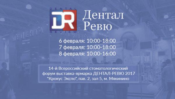 Международная стоматологическая выставка  Дентал — Ревю 2017 С 6 по 8 февраля в Москве в выставочном комплексе